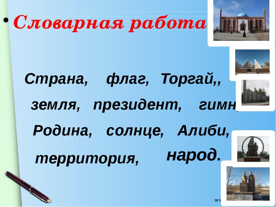 Словарная работа Страна, флаг, Торгай,, земля, президент, гимн, Родина, солн...