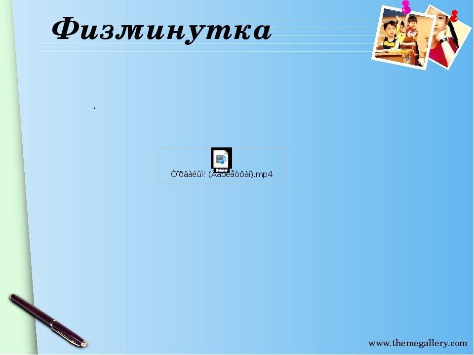 Физминутка . www.themegallery.com