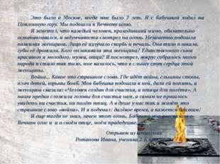 Это было в Москве, когда мне было 7 лет. Я с бабушкой ходил на Поклонную гор