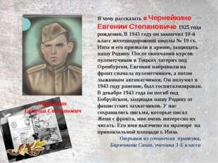 Чернейкин Евгений Степанович Я хочу рассказать о Чернейкине Евгении Степанови