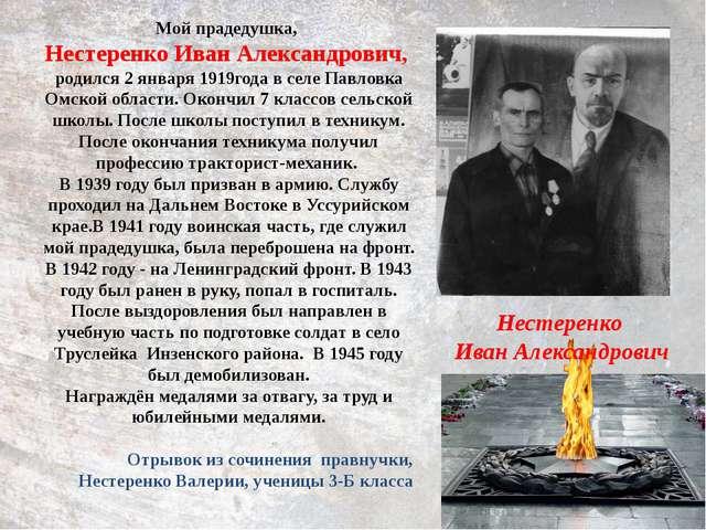 Мой прадедушка, Нестеренко Иван Александрович, родился 2 января 1919года в с...