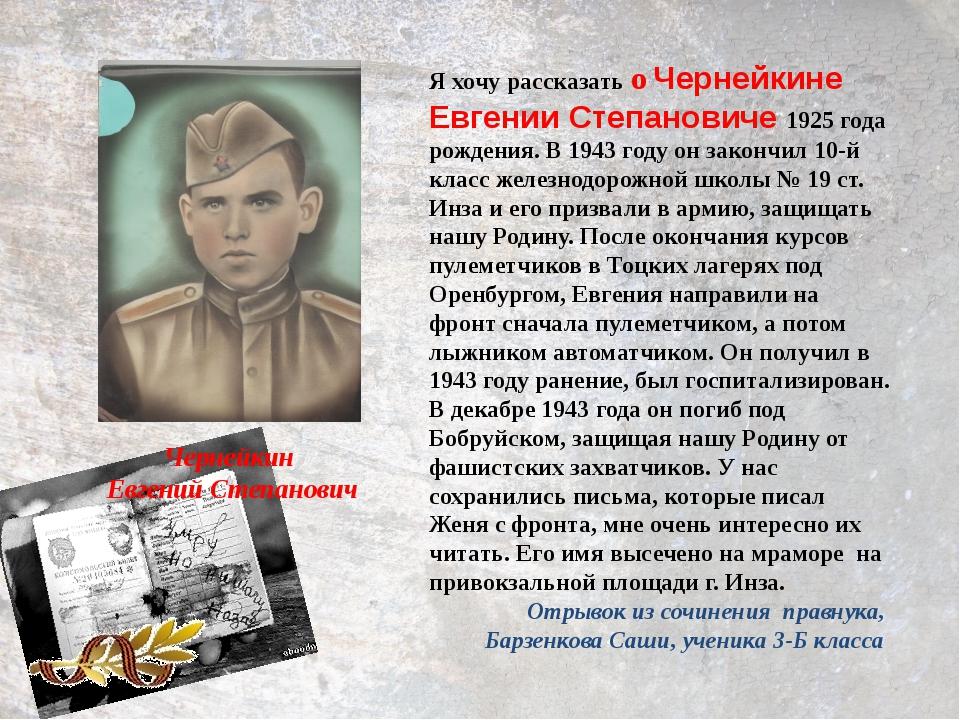 Чернейкин Евгений Степанович Я хочу рассказать о Чернейкине Евгении Степанови...