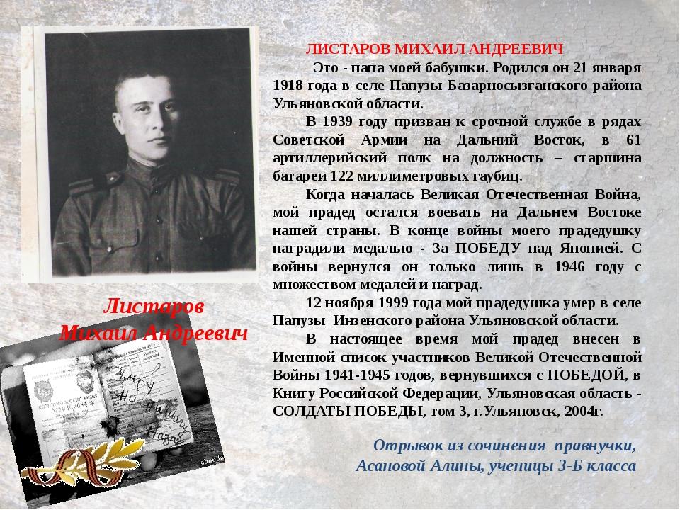 ЛИСТАРОВ МИХАИЛ АНДРЕЕВИЧ Это - папа моей бабушки. Родился он 21 января 1918...