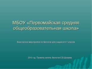 МБОУ «Первомайская средняя общеобразовательная школа» Внеклассное мероприятие