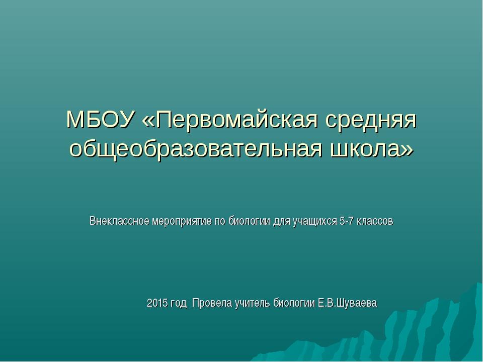 МБОУ «Первомайская средняя общеобразовательная школа» Внеклассное мероприятие...