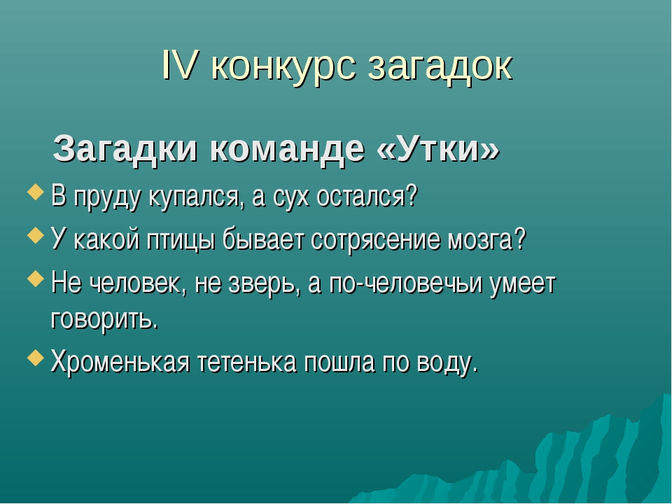 IV конкурс загадок Загадки команде «Утки» В пруду купался, а сух остался? У к...