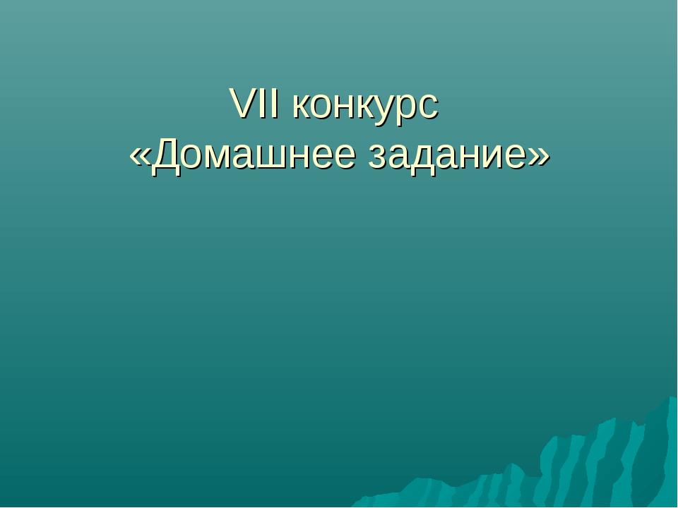 VII конкурс «Домашнее задание»