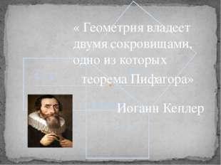 « Геометрия владеет двумя сокровищами, одно из которых Иоганн Кеплер теорема