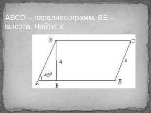 АВСD – параллелограмм, ВЕ – высота. Найти: х