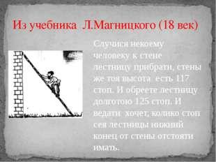 Из учебника Л.Магницкого (18 век) Случися некоему человеку к стене лестницу п