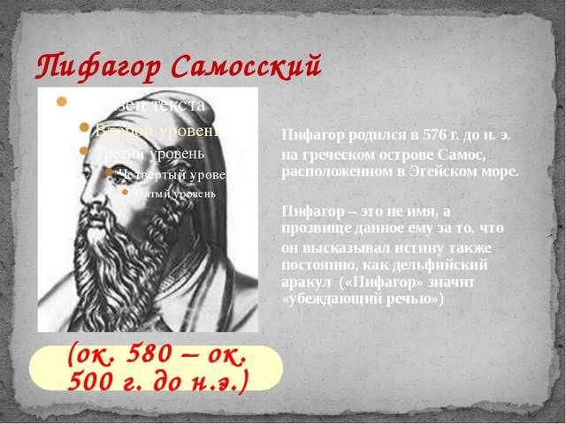 Пифагор Самосский (ок. 580 – ок. 500 г. до н.э.) Пифагор родился в 576 г. до...