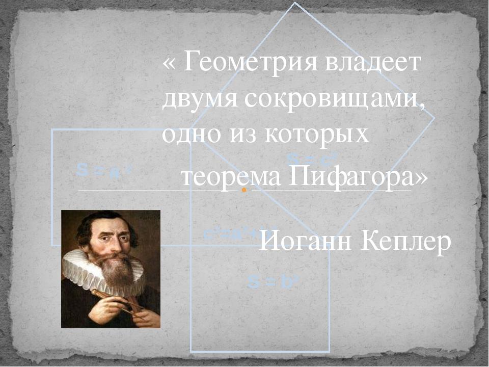 « Геометрия владеет двумя сокровищами, одно из которых Иоганн Кеплер теорема...