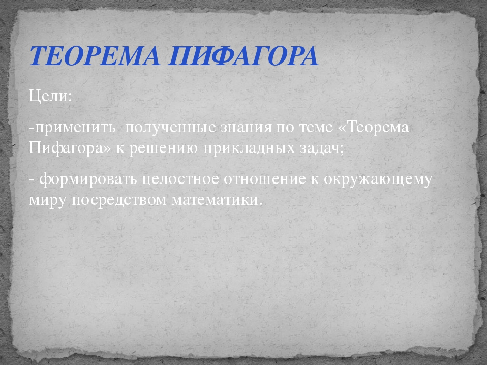 Цели: -применить полученные знания по теме «Теорема Пифагора» к решению прикл...