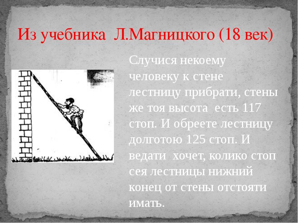 Из учебника Л.Магницкого (18 век) Случися некоему человеку к стене лестницу п...