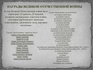 НАГРАДЫ ВЕЛИКОЙ ОТЕЧЕСТВЕННОЙ ВОЙНЫ В ходе Великой Отечественной войны было у