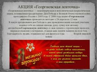 АКЦИЯ «Георгиевская ленточка» «Георгиевская ленточка» — некоммерческая и непо