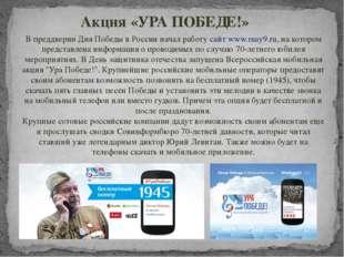 В преддверии Дня Победы в России начал работусайт www.may9.ru, на котором пр