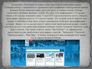 На ресурсе www.may9.ru можно также прослушать новостные сводки Совинформбюро