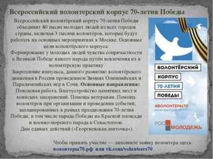Всероссийский волонтерский корпус 70-летия Победы Всероссийский волонтёрский