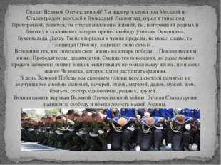 Солдат Великой Отечественной! Ты насмерть стоял под Москвой и Сталинградом, в