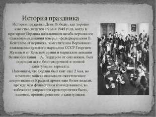 История праздника История праздника День Победы, как хорошо известно, ведется