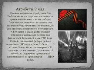 Атрибуты 9 мая Самыми значимыми атрибутами Дня Победы являются георгиевская л