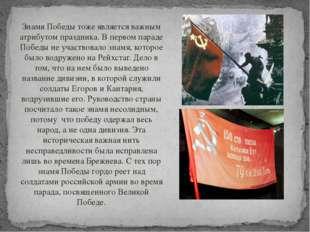 Знамя Победы тоже является важным атрибутом праздника. В первом параде Победы
