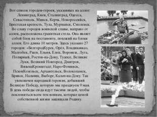 Вот список городов-героев, указанных на аллее: Ленинград, Киев, Сталинград, О