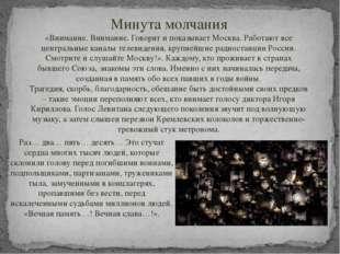 Минута молчания «Внимание. Внимание. Говорит и показывает Москва. Работают вс