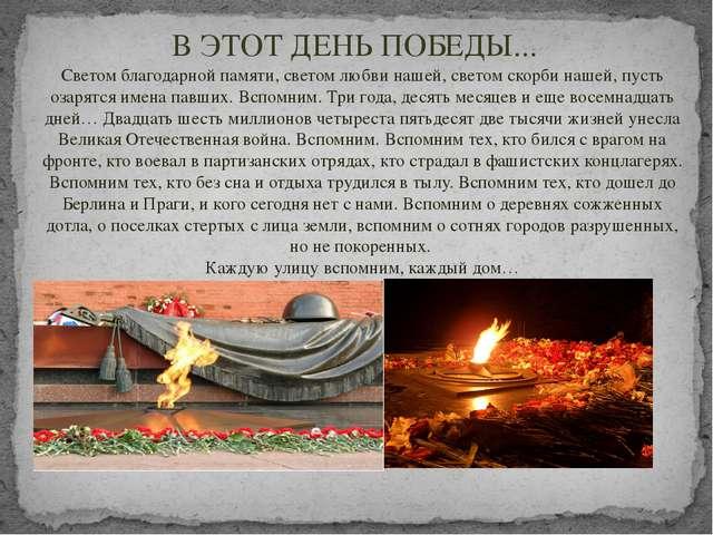 Светом благодарной памяти, светом любви нашей, светом скорби нашей, пусть оза...