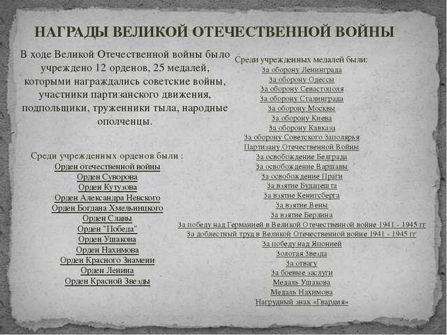 НАГРАДЫ ВЕЛИКОЙ ОТЕЧЕСТВЕННОЙ ВОЙНЫ В ходе Великой Отечественной войны было у...