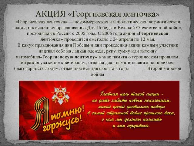 АКЦИЯ «Георгиевская ленточка» «Георгиевская ленточка» — некоммерческая и непо...