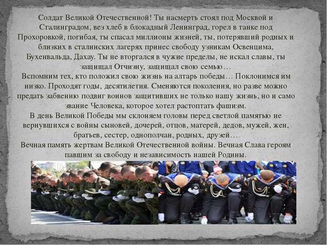 Солдат Великой Отечественной! Ты насмерть стоял под Москвой и Сталинградом, в...