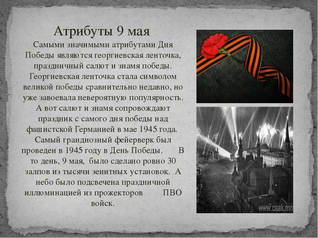 Атрибуты 9 мая Самыми значимыми атрибутами Дня Победы являются георгиевская л...