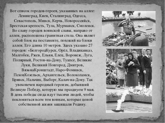 Вот список городов-героев, указанных на аллее: Ленинград, Киев, Сталинград, О...