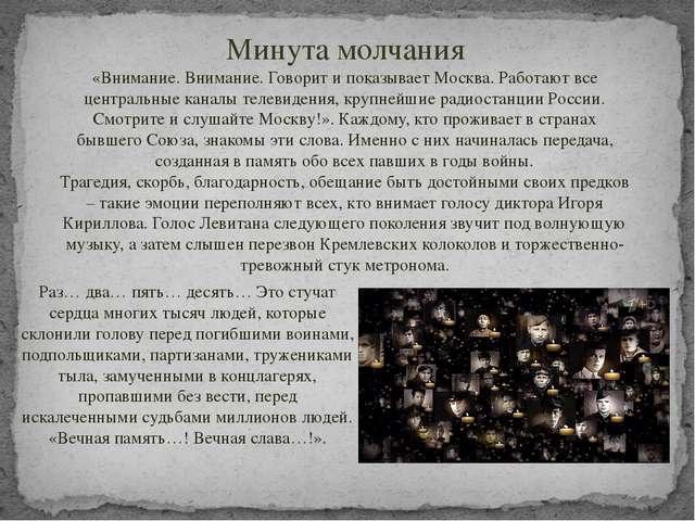 Минута молчания «Внимание. Внимание. Говорит и показывает Москва. Работают вс...