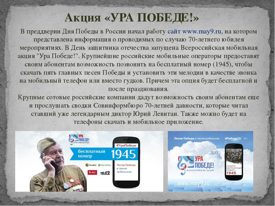В преддверии Дня Победы в России начал работусайт www.may9.ru, на котором пр...