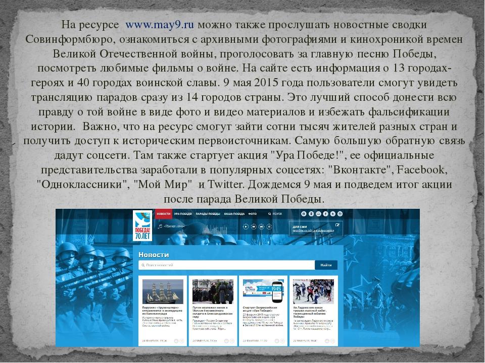 На ресурсе www.may9.ru можно также прослушать новостные сводки Совинформбюро...