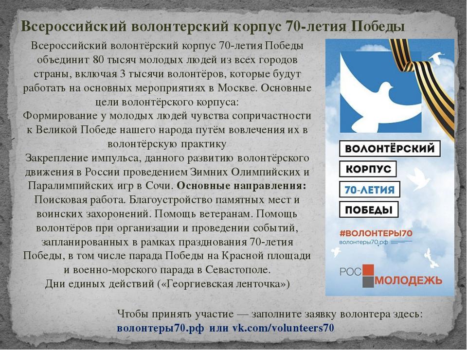 Всероссийский волонтерский корпус 70-летия Победы Всероссийский волонтёрский...