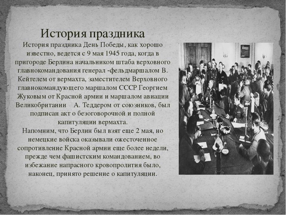 История праздника История праздника День Победы, как хорошо известно, ведется...