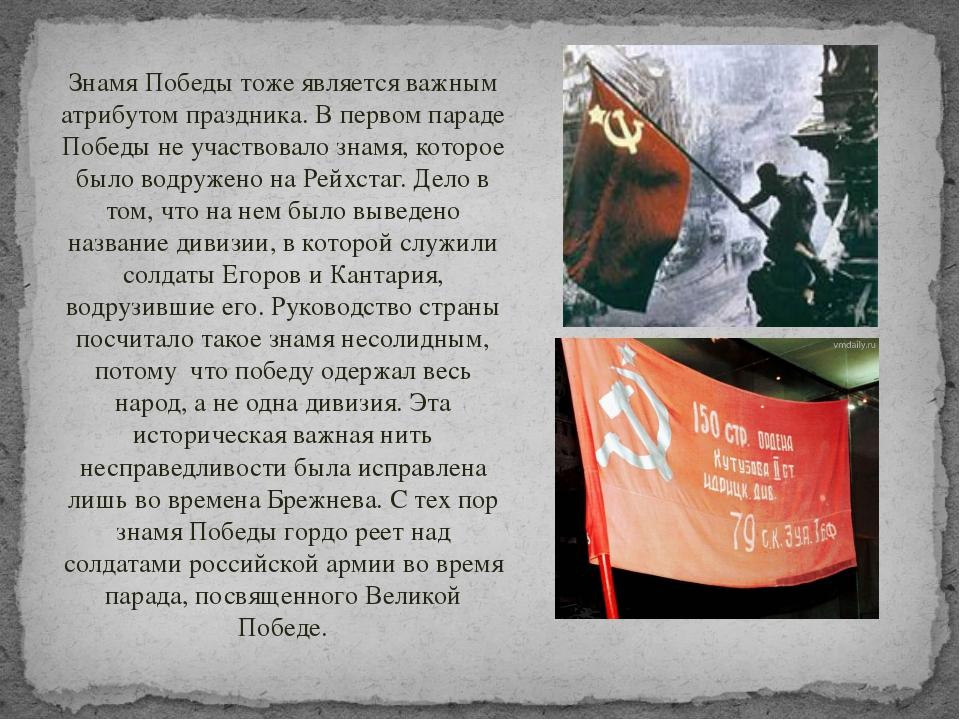 Знамя Победы тоже является важным атрибутом праздника. В первом параде Победы...