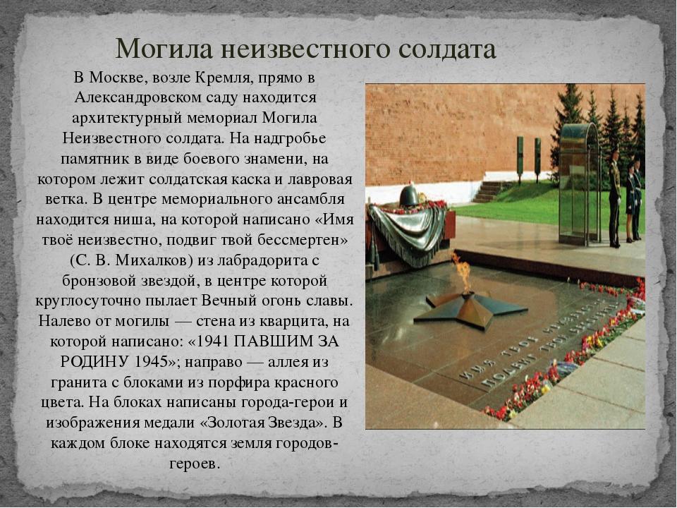 В Москве, возле Кремля, прямо в Александровском саду находится архитектурный...