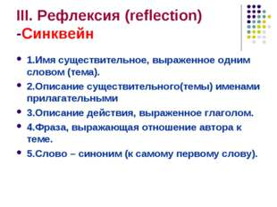 III. Рефлексия (reflection) -Синквейн 1.Имя существительное, выраженное одним