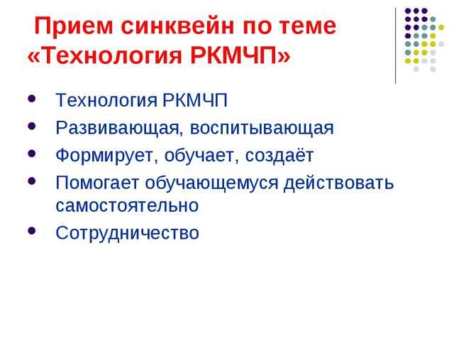 Прием синквейн по теме «Технология РКМЧП» Технология РКМЧП Развивающая, восп...