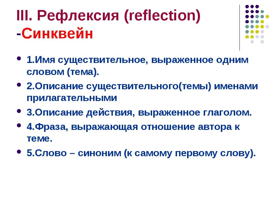 III. Рефлексия (reflection) -Синквейн 1.Имя существительное, выраженное одним...