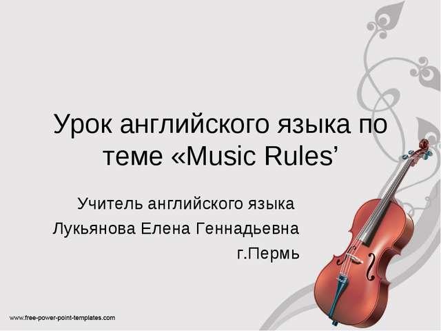 Урок английского языка по теме «Music Rules' Учитель английского языка Лукьян...