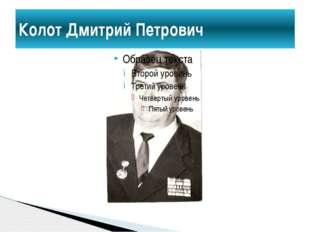 Колот Дмитрий Петрович