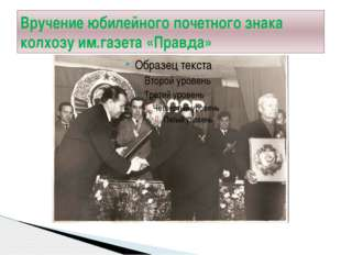 Вручение юбилейного почетного знака колхозу им.газета «Правда»
