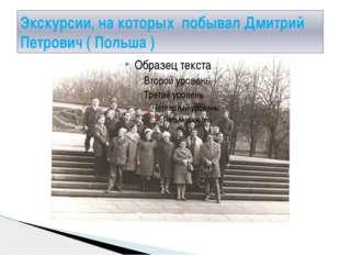 Экскурсии, на которых побывал Дмитрий Петрович ( Польша )