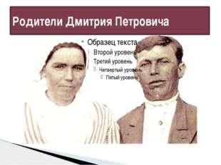Родители Дмитрия Петровича
